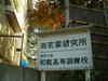 kenkyu-jyo