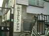 nakatehara