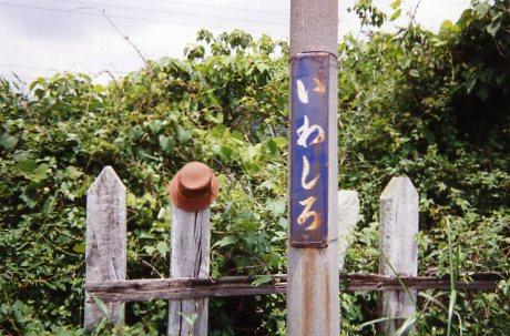 iwasiro