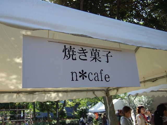 Ncafe